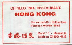 SZ1401. Chinees Indisch Restaurant Hong Kong.